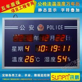 定制公检法led温湿度时钟万年历显示屏