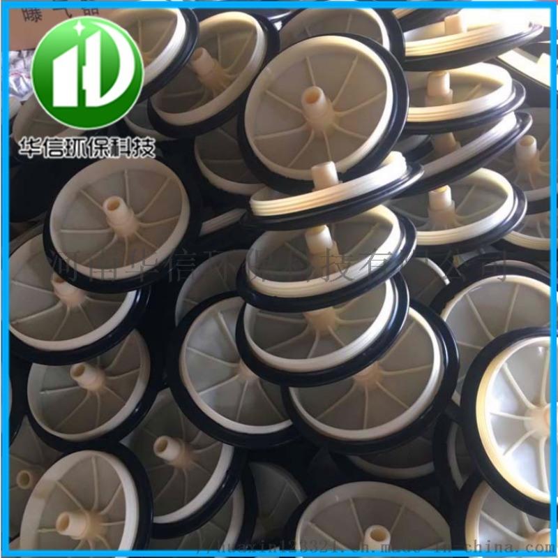 品质保障污水处理专用曝气器 微盘式膜片曝气器