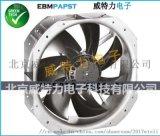 EBM軸流風機/W2E250-HL06-01