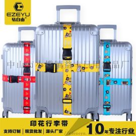 印花行李带拉杆箱包带luggage