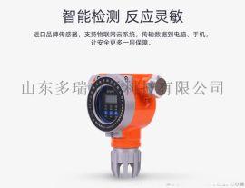 防爆丙烷报警器 辽宁DR-TC100丙烷报警器
