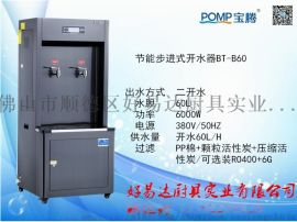 宝腾智能节能环保不锈钢步进式开水器60L
