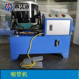 重庆北部新区钢管缩管机型号不用加垫圈建筑钢管缩管机的价格