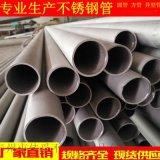 316L不锈钢焊管 耐腐蚀耐酸碱