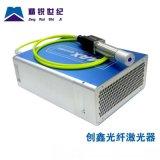 精锐 创鑫激光20W足功率光纤激光器声光调Q脉冲光纤激光器MFP-20