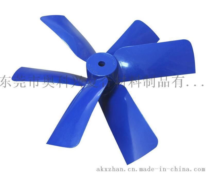 廣東SMC生產加工,SMC模壓風扇葉片