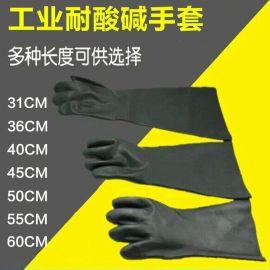 威碟耐酸碱手套工业橡胶劳保防水手套乳胶加长加厚喷砂手套