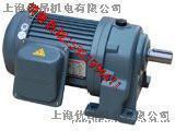 GH22臥式(剎車)縮框型齒輪減速馬達,GH卧式减速电机厂家