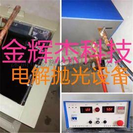 东莞电解抛光,不锈钢产品表面处理,电解抛光设备厂家