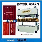 佛山1000T大型液压机|门板压花液压机|专业液压机生产厂家