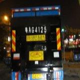 广东城区汽车尾板专业生产商、佛山液压尾板供应商