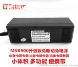 MSR900s磁條卡高亢讀寫卡器生產廠家,MSR900使用說明
