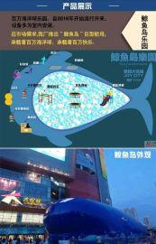 鲸鱼岛主题乐园方案大型鲸鱼岛展示百万海洋球出租