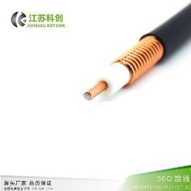 汉胜亨鑫骏知中天日立二分之一超柔馈线HCAAY-50-9射频同轴电缆长期供应