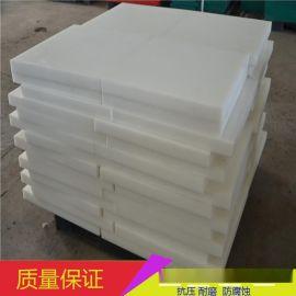 厂家直销高密度超高分子量聚乙烯板材黑色白色耐磨阻燃板
