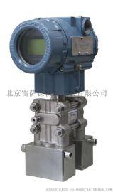 北京雷萨德1151智能差压变送器
