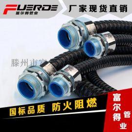 防水防尘包塑金属软管 阻燃抗踩不变形电缆穿线管 富尔得电缆保护软管