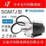 供應安川伺服電機SGM7J-01AFC6S+SGD7S-R90A00A伺服驅動器