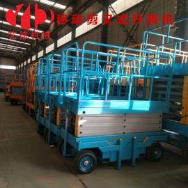 四轮移动剪叉式升降机小型简易货梯家用电梯高空作业车