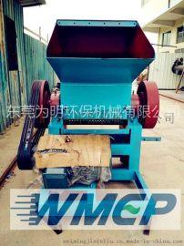 供应东莞为明机械回收废旧塑料再生流水线破碎机WMEP-600#