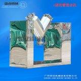 粉末混合機,槽型混合機,三維混合機,V型混合機