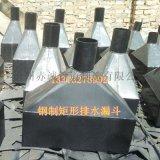 赤诚制造优质矩形排水漏斗生产厂家