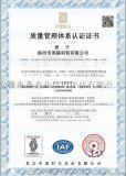 ISO9001质量管理体系认证QS认证9000认证