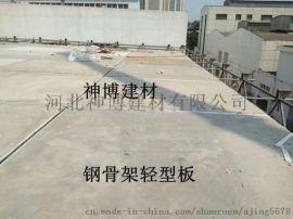 河南郑州钢骨架轻型网架板特价就在神博板业