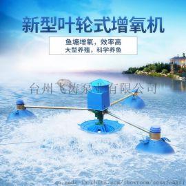 三浮球渔塘增氧泵浮水叶轮式增氧机河塘养殖鱼泵水产