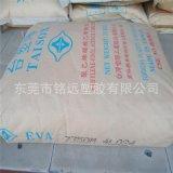 供应 耐候/通用级EVA/台湾化纤/7350M