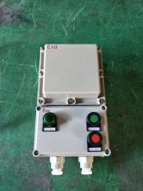 BQC-防爆磁力启动器 防爆磁力控制箱 防爆控制箱