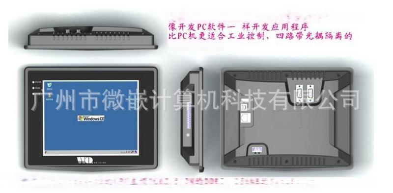 8寸工业嵌入式平板电脑 工业触摸平板电脑