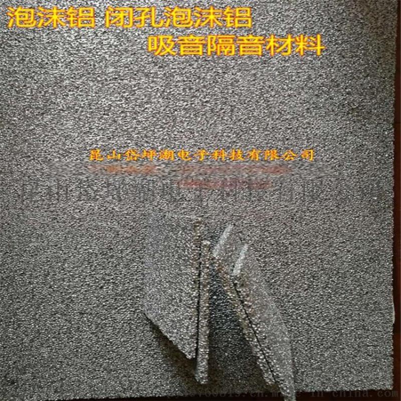 隔音降噪防火材料泡沫铝 泡沫铝夹板 通孔吸音铝板