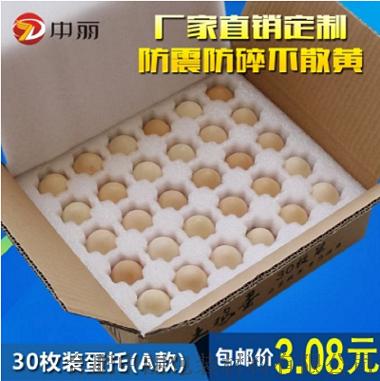 安徽鸡蛋托批发,安徽鸡蛋厂家直销,安徽珍珠棉鸡蛋包装
