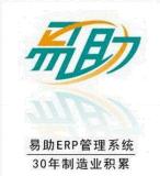 鼎捷易助ERP管理系统