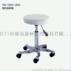 睿動RAYDOW RD-YS01+R04 廠家直銷 圓凳面配調節手柄可升降PVC PU 醫師座椅,辦公椅,護士座椅