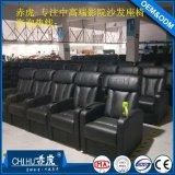 赤虎供应商用电影院工程用可伸展电动vip影院沙发