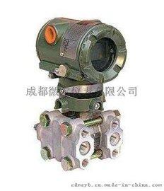 成都微尔,EJA压力变送器,成都横河EJA430A压力变送器,成都EJA430A压力变送器