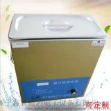 台式超声波清洗机 小型 实验室使用 济宁鑫欣