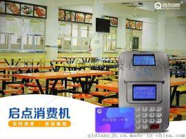 深圳工厂食堂消费系统,学校食堂消费机价格,企业食堂消费记录