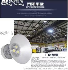 中山好恒照明专业生产LED高棚灯 高杆灯 工矿灯 顶棚灯 球场灯 车间灯 工厂灯150W 厂家直销 质保三年
