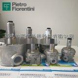 意大利菲奥混合比例调节阀/工业窑炉空气燃气比例阀 系列