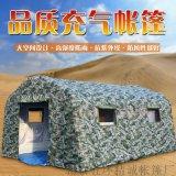 充氣帳篷定製單雙層戶外野營軍工迷彩大型遮陽棚洗消洗浴消防帳篷