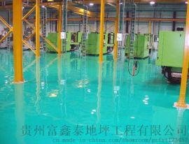 环氧树脂自流平地坪贵州富鑫泰地坪工程专业施工团队