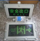 BLB56-C≥90min防爆安全出口指示灯