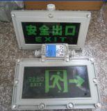 BLB56-C≥90min防爆安全出口指示燈
