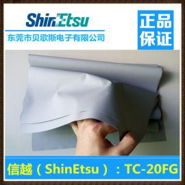 日本ShinEtsu信越高导热材料就选TC20FG