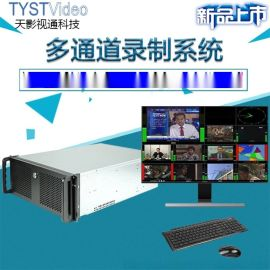 摄像机多路信号采集平台服务器系统桌面式