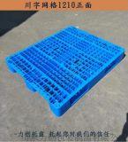 長方形塑料托盤網式塑膠托盤規格