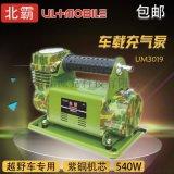 北霸UM3019高功率越野車專用車載充氣泵熱賣中